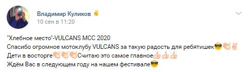 фестиваль хлебное место 2020 отзывы