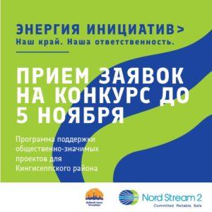 инициативы жителей поддержат в Кингисеппском районе