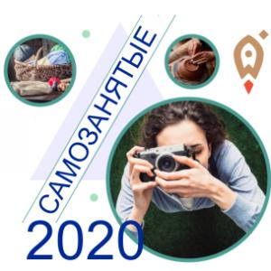 Бесплатный онлайн-форум Самозанятые 2020