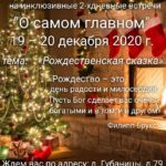 19-20 декабря Рождественская сказка. Инклюзивные встречи. Волосово