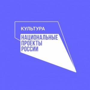 Стартовал прием заявок на грантовый конкурс в рамках нацпроекта «Культура»