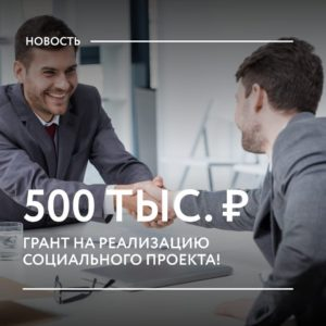 500 тыс.рублей — грант на реализацию бизнес-проекта!