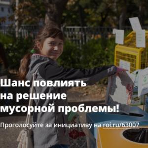 петиция за переработку мусора
