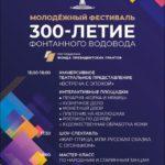 💥 Молодежный фестиваль «300-летие фонтанного водовода»