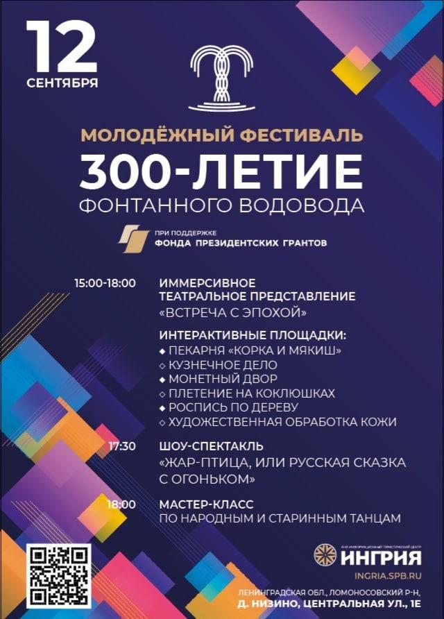 """Молодежный фестиваль """"300-летие фонтанного водовода"""""""