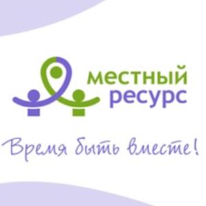 Новая встреча марафона Местный Ресурс!